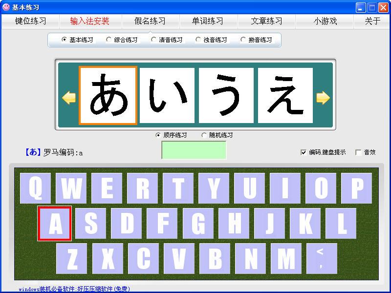 日语打字练习安装版截图3