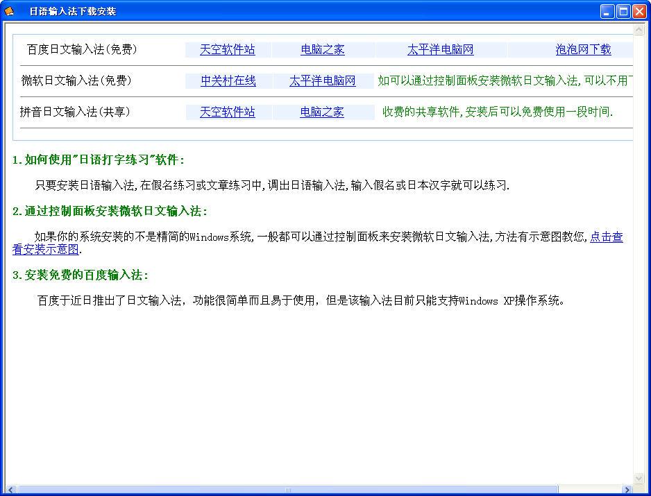 日语打字练习安装版截图2