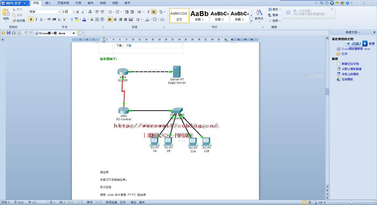 Cisco模拟器Packet Tracer软件使用图文教程
