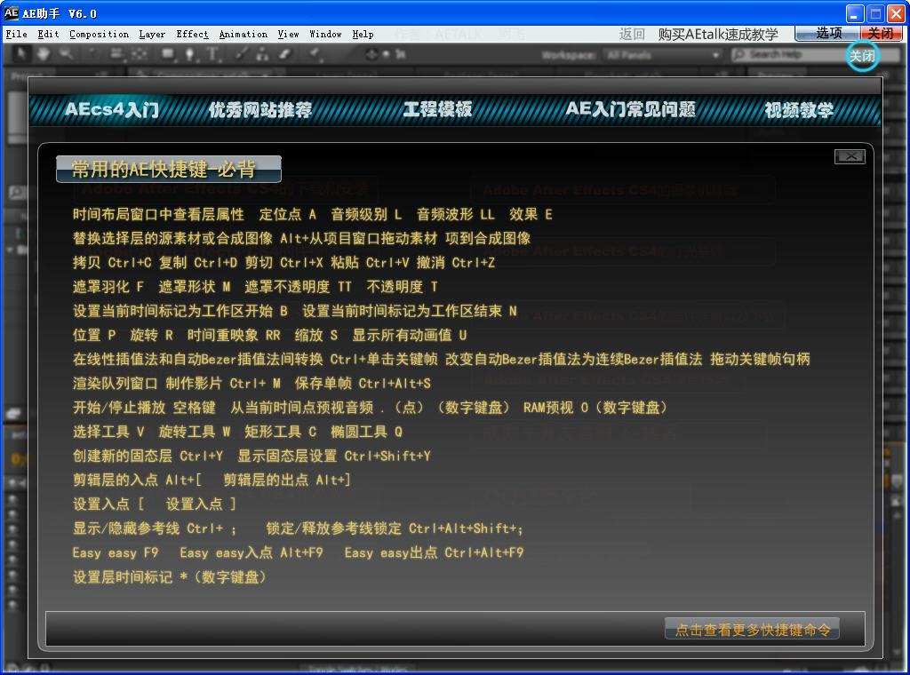 AE助手V6.0 绿色官方版