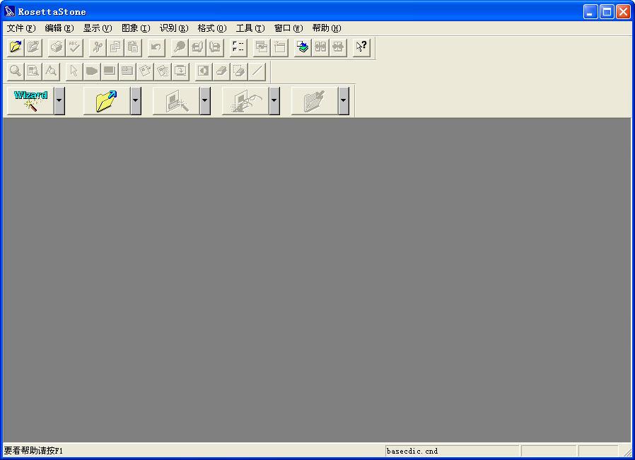 RosettaStoneV3.0c 云龙绿化版