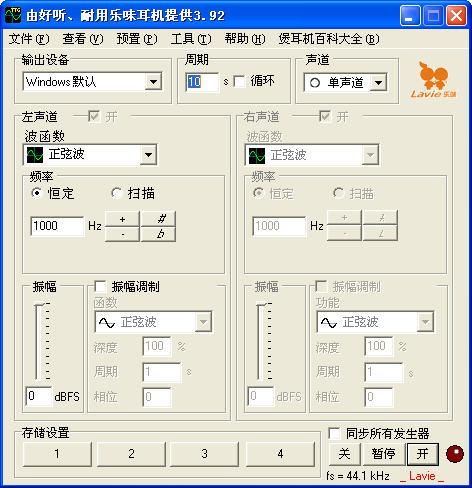 乐味煲耳机软件V3.92 绿色版