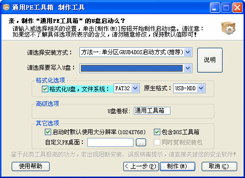 通用PE工具箱(XP内核)V5.0 官方安装版