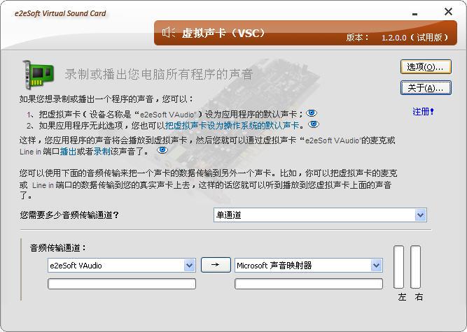 虚拟声卡(VSC)V1.22 中文安装版