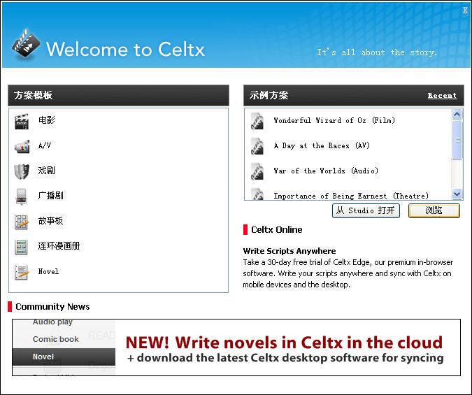 CeltxV2.9 简体中文版