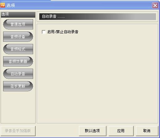 录音圣手V2.0.0.2