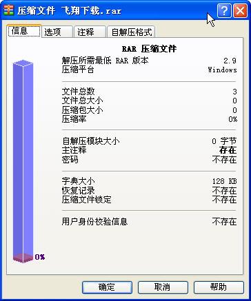 WinRARV3.93 64bit 烈火美化版 简体中文官方安装版