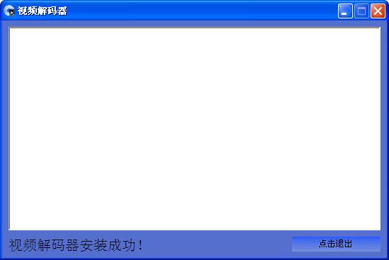 视频解码器V1.0