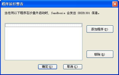 沙盘(Sandboxie)V5.10 简体中文特别版