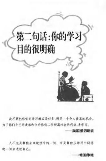 妈妈对儿子最有用的10句话 苏汕