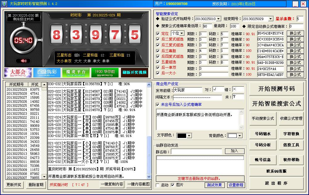 南京时时彩软件_大玩家时时彩智能预测软件 v1.4.2 绿色最新版 图片预览