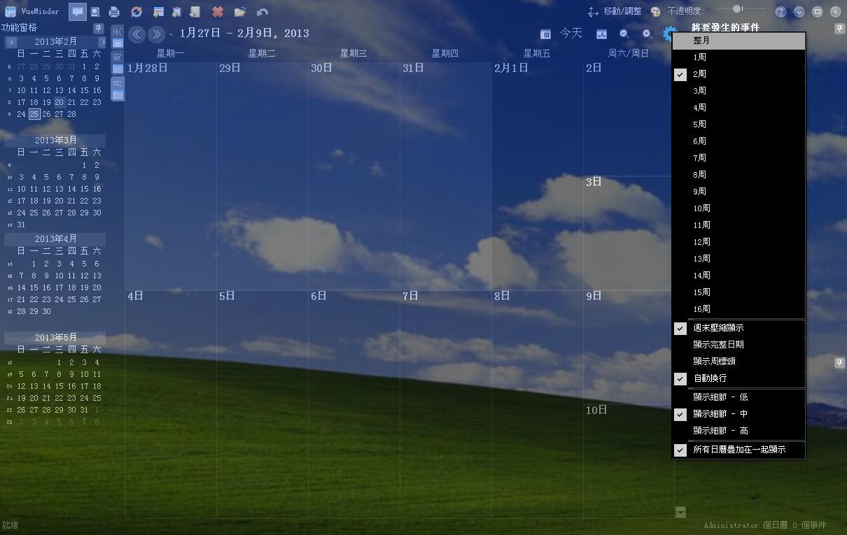 VueMinder Ultimate(日历软件)V11.0.4 中文免费版