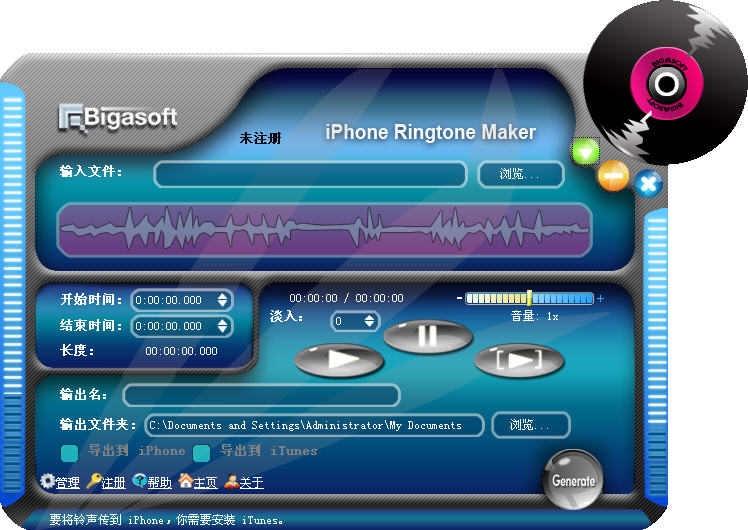 iPhone铃声创建器(Bigasoft iPhone Ringtone Maker)V1.9.5.4777 官方特别版