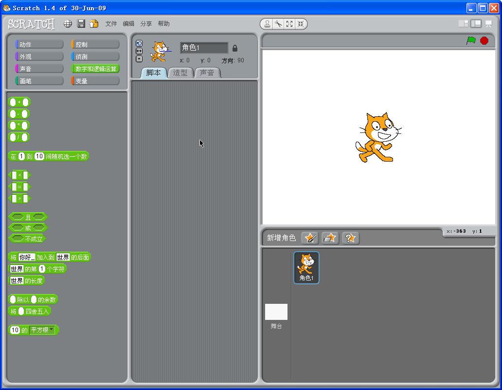 ScratchV1.4 官方正式版