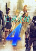 亡灵CF单机版v4.0 中文版