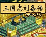 三国志刘备传 中文版