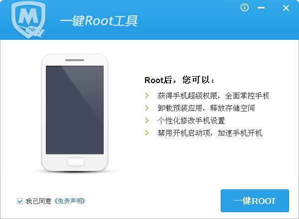 腾讯一键root工具V1.4.0 免费绿色版