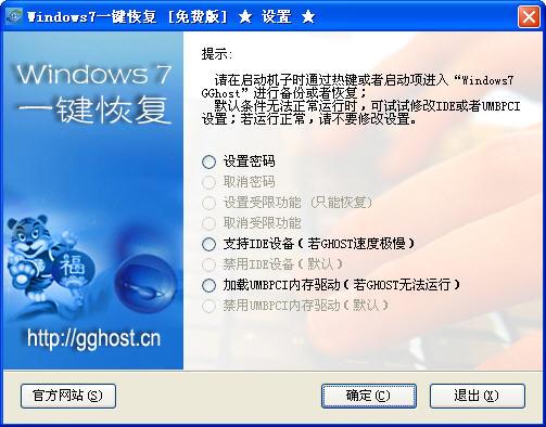 Windows7一键恢复最新免费版
