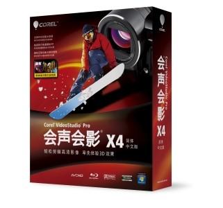 会声会影x4 官方中文版