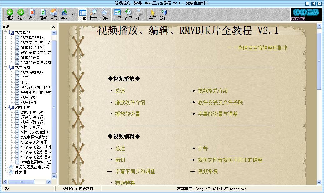 视频播放、编辑、RMVB全教程V2.1