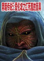 黑暗传说5:爱伦坡之红死魔的面具 英文版
