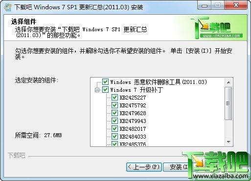 Windows7 SP1补丁包最新版