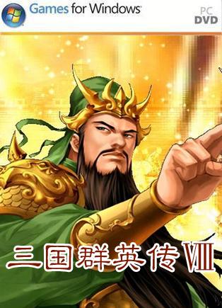 三国群英传8:幻想之圣战 繁体中文版