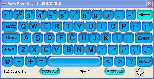 SoftBoard屏幕软键盘V4.1 绿色版