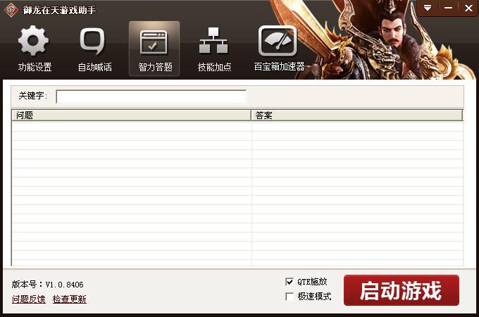 941龙神破解免费辅助_御龙在天游戏助手最新免费版大图预览_御龙在天游戏助手最新 ...