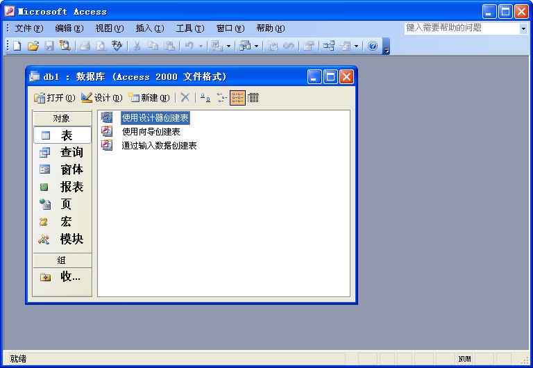 Access2003官方版
