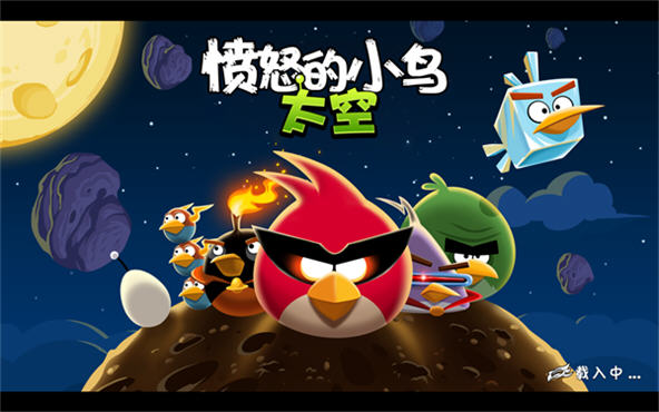愤怒的小鸟太空版中文版下载 愤怒的小鸟太空版下载 飞翔游戏