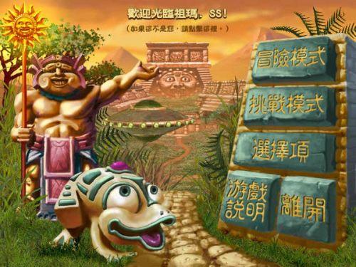 青蛙祖玛 中文版