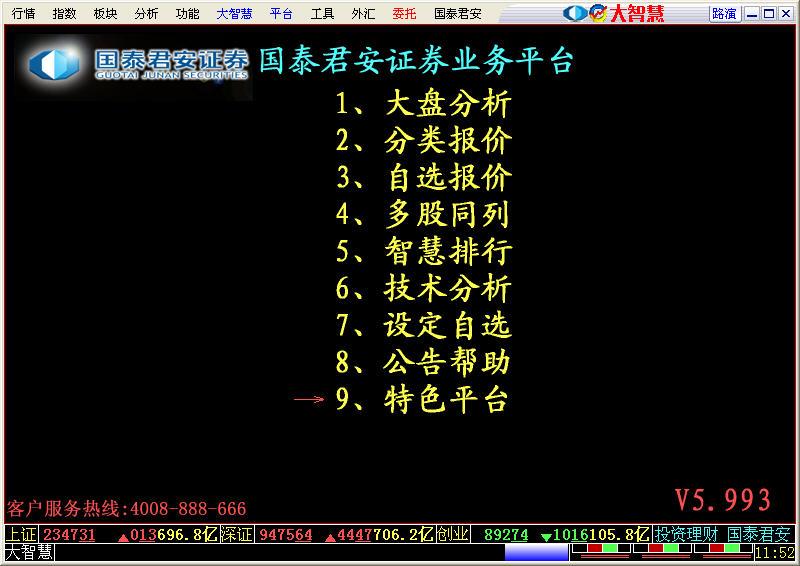 国泰君安大智慧V5.99 官方免费版
