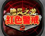红色警戒2隐风之龙 中文版
