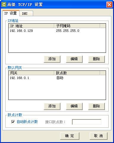 全能IP修改器V1.0 绿色版