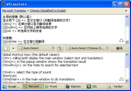 QTranslate(翻译工具)V6.5.0 绿色便携版