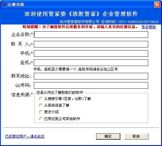 管家婆免费仓库管理软件V6.16 免费版