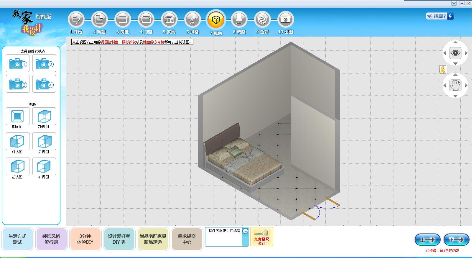 我家我设计 v7.0 智能版 图片预览图片