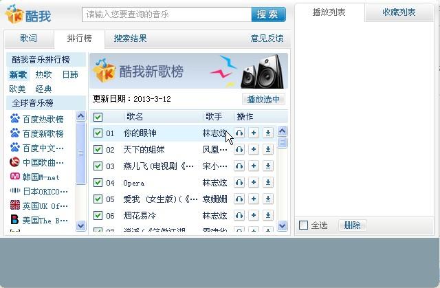 酷我音乐布布版V1.0.2 简体中文官方安装版