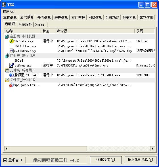 网吧幽灵V4.2 绿色免费版