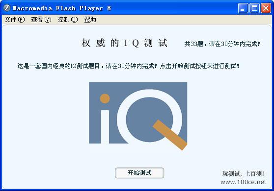 iq测试题 权威的iq测试下载 高清图片
