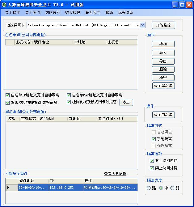 大势至混杂网卡检测系统V3.0