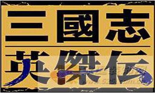 三国志英杰传1 中文版