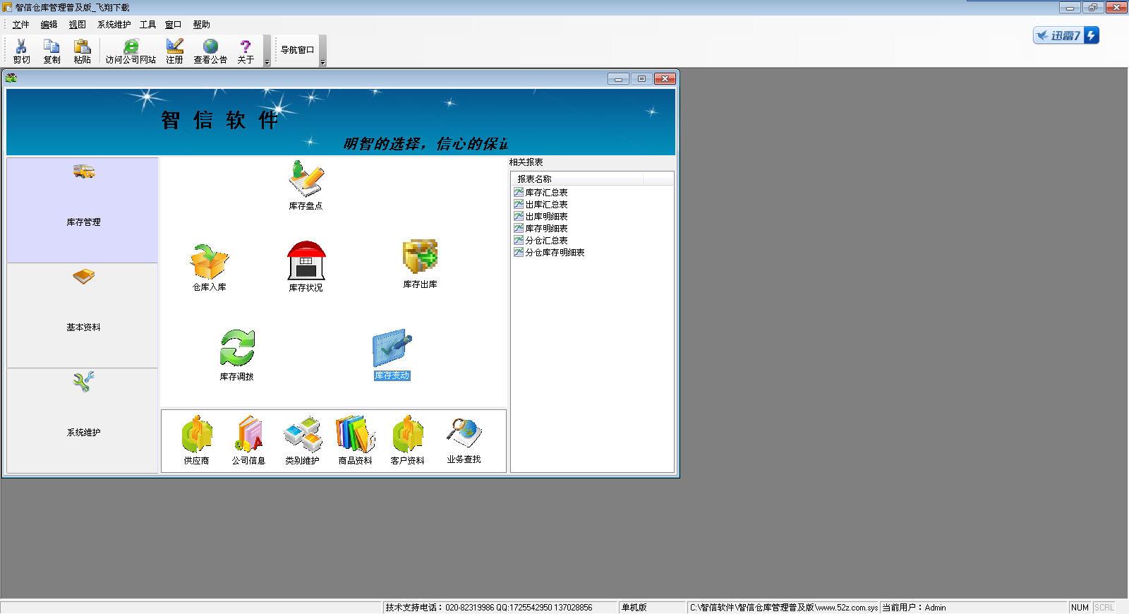 智信仓库管理软件V2.76 普及版