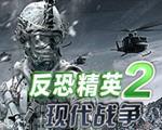 反恐精英:现代战争2 中文版