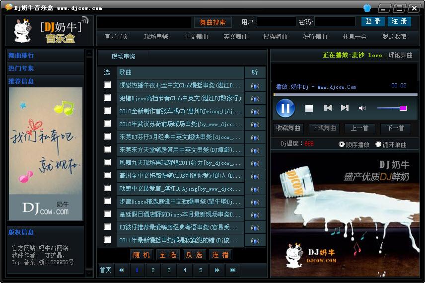 DJ奶牛音乐盒V1.1 绿色版