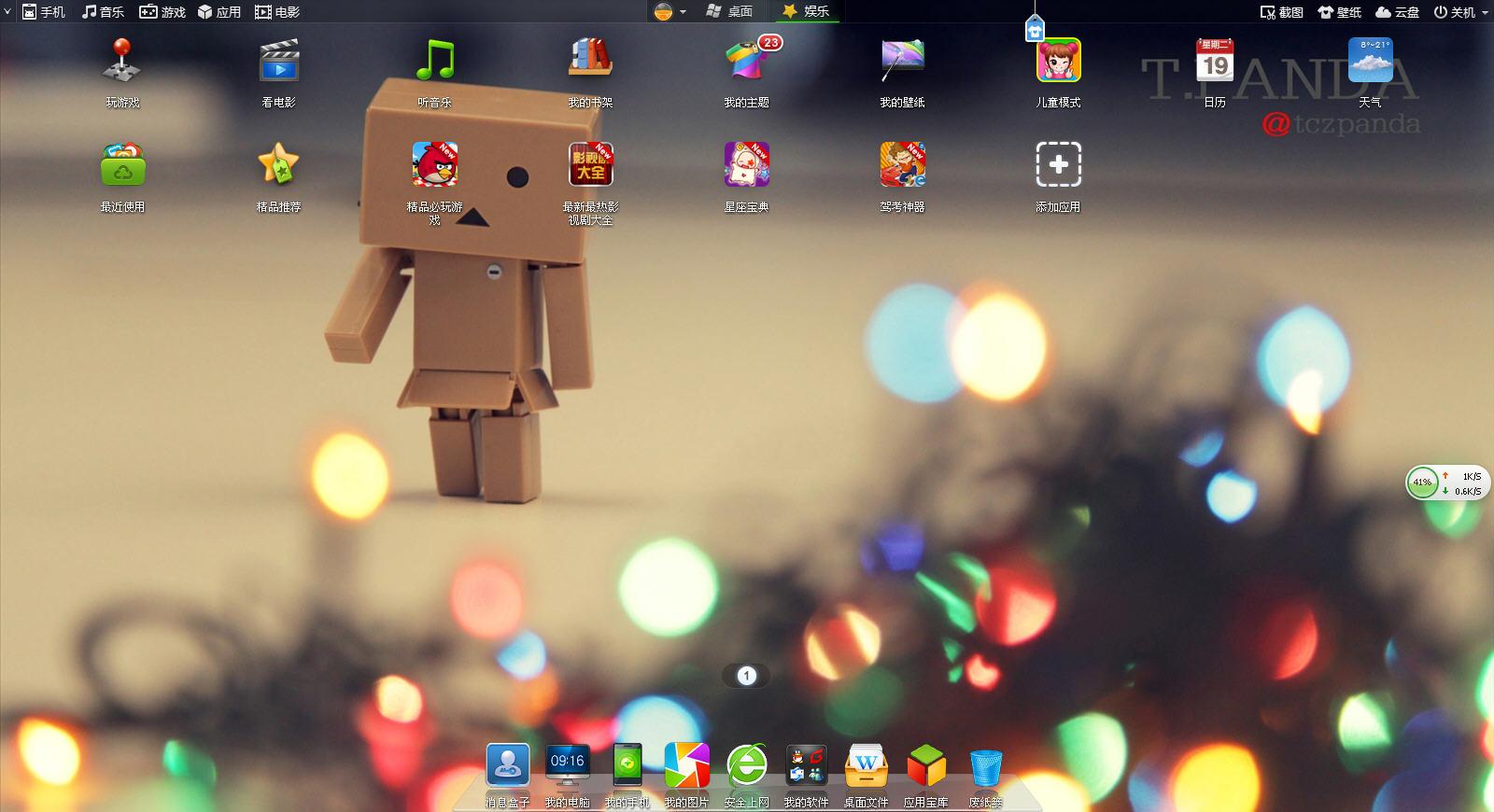 360安全桌面V3.1.2 中文官方安装版