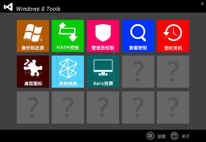 win8小工具合集V1.1.0 最新版