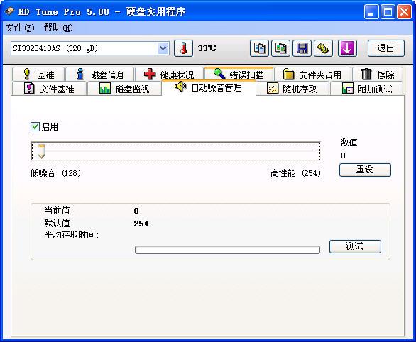 移动硬盘修复工具V5.50 官方正式版