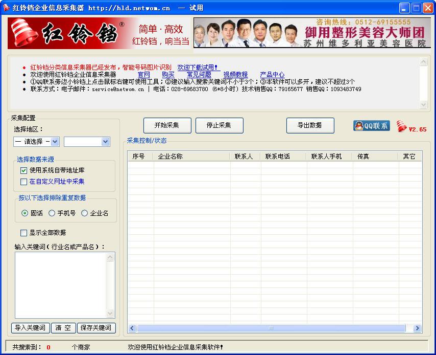 红铃铛企业信息采集器V2.65